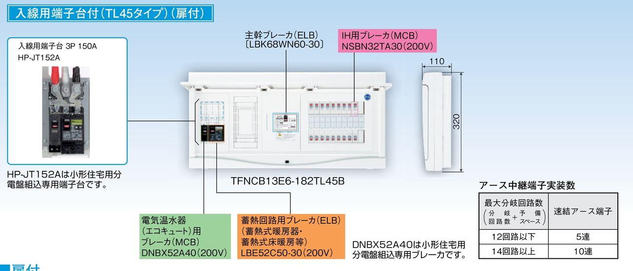 【東芝】小形住宅用分電盤N 扉付・機能付 全電化 TFNCB13E6-182TL45B