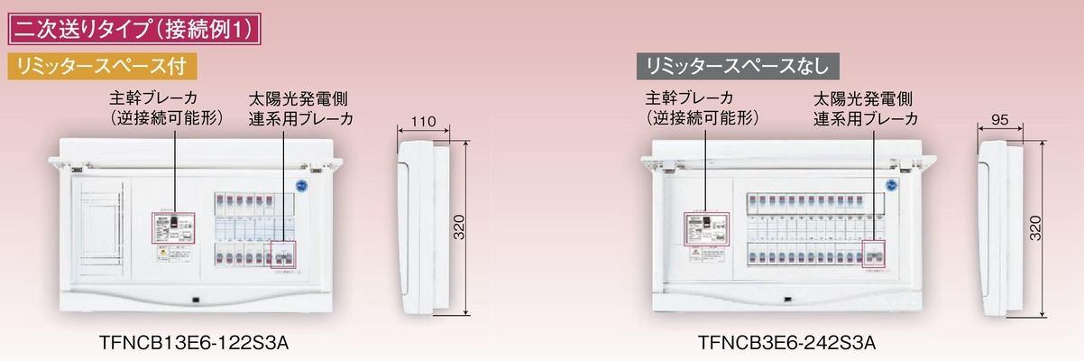 【東芝】小形住宅用分電盤N 扉付・機能付 太陽光発電システム用 TFNCB3E7-322S3A