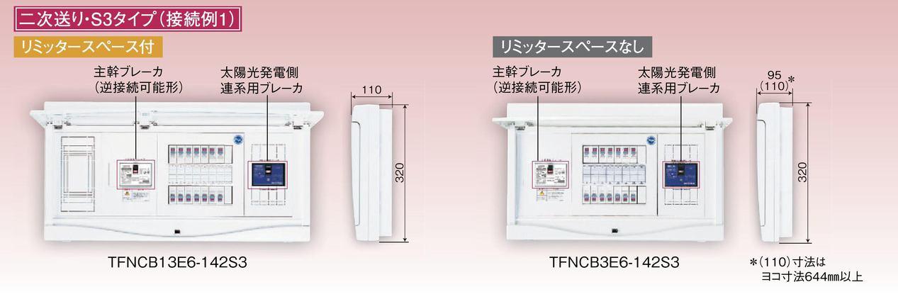 【東芝】小形住宅用分電盤N 扉付・機能付 太陽光発電システム用 TFNCB3E10-404S3