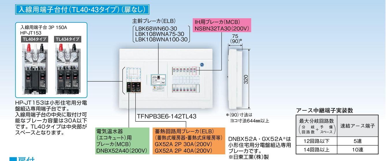 【東芝】小形住宅用分電盤N 扉なし・機能付 全電化 TFNPB3E6-262TL40