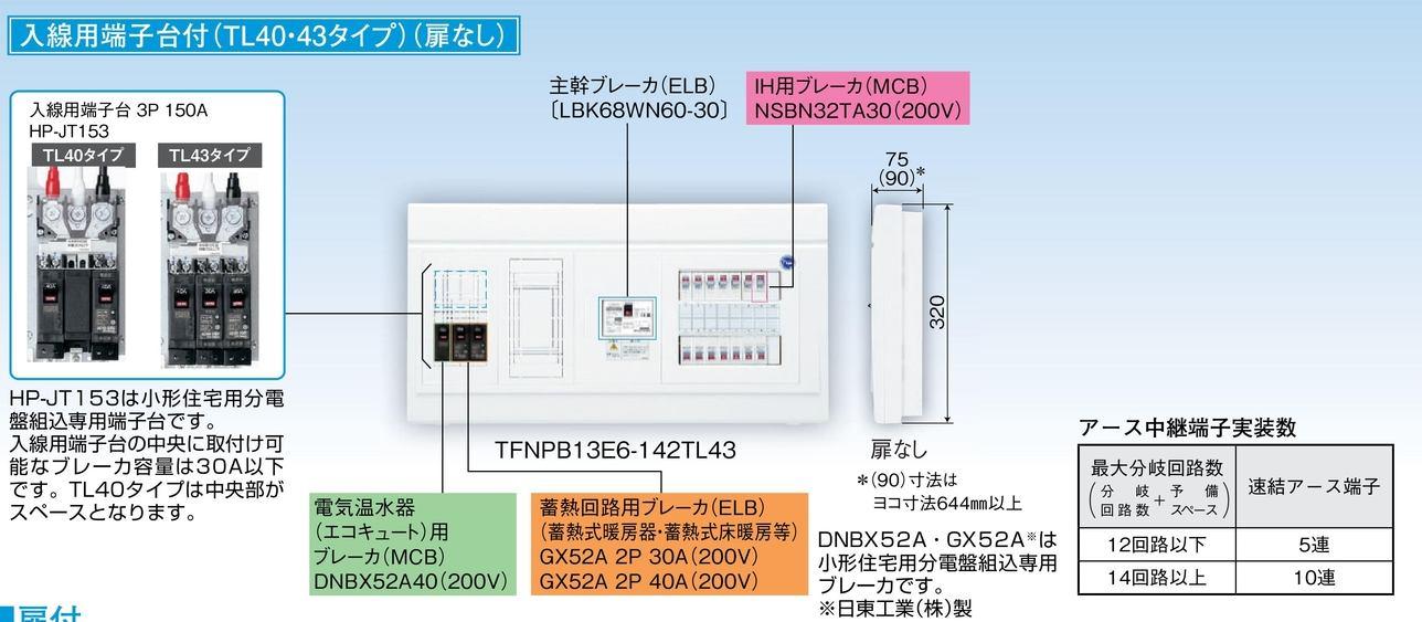 【東芝】小形住宅用分電盤N 扉なし・機能付 全電化 TFNPB13E6-62TL40