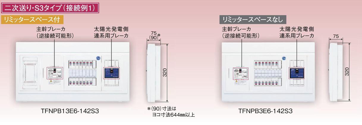 【東芝】小形住宅用分電盤N 扉なし・機能付 太陽光発電システム用 TFNPB3E5-142S3