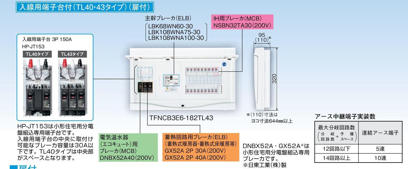 【東芝】小形住宅用分電盤N 扉付・機能付 全電化 TFNCB3E6-102TL40