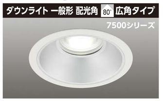 【東芝】【工事必要】ユニット交換形 ダウンライト LEKG252911L-LD9