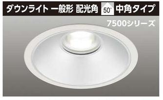 【東芝】【工事必要】ユニット交換形 ダウンライト LEKG209903N-LD9