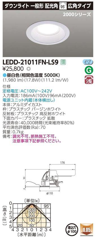 【東芝】【工事必要】ユニット交換形 ダウンライト LEKG203911N-LD9