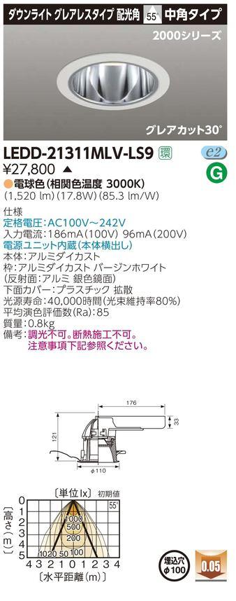 【東芝】【工事必要】ユニット交換形 ダウンライト LEKG202911L-LD9