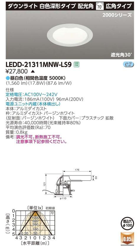 【東芝】【工事必要】ユニット交換形 ダウンライト LEKG203911L-LD9