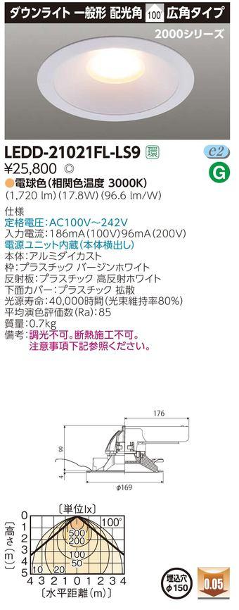 【東芝】【工事必要】ユニット交換形 ダウンライト LEKG102911W-LD9