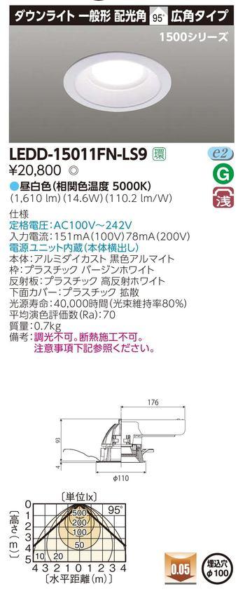 【東芝】【工事必要】ユニット交換形 ダウンライト LEKG256911N-LD9
