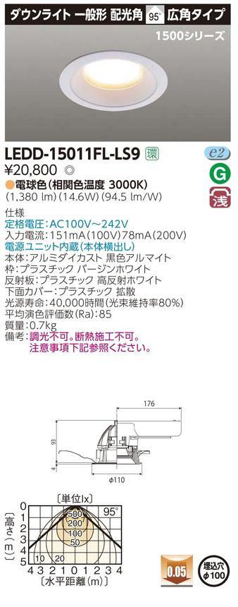【東芝】【工事必要】ユニット交換形 ダウンライト LEKG255911W-LD9