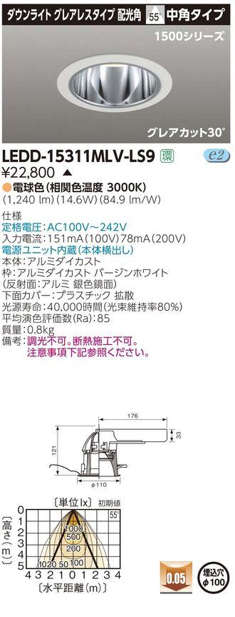【東芝】【工事必要】ユニット交換形 ダウンライト LEKG106911L-LD9