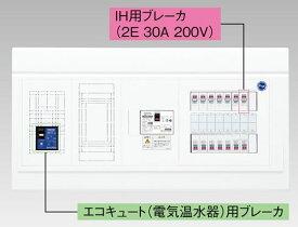 【東芝】小形住宅用分電盤N 扉なし・機能付 全電化 75A TFNCB3E7-222TL3B