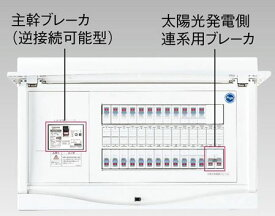 【東芝】小形住宅用分電盤N 扉なし・機能付 太陽光発電システム用 TFNPB13E7-322S3A