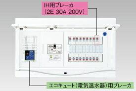 【東芝】小形住宅用分電盤N 扉付・機能付 全電化 75A TFNCB3E7-404TL4B