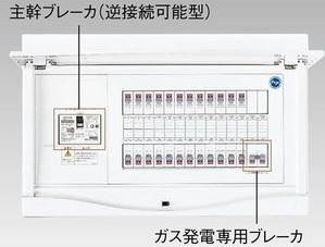 【東芝】小形住宅用分電盤N 扉付・機能付 ガス発電・給湯暖冷房システム用 TFNCB3E10-162GCA