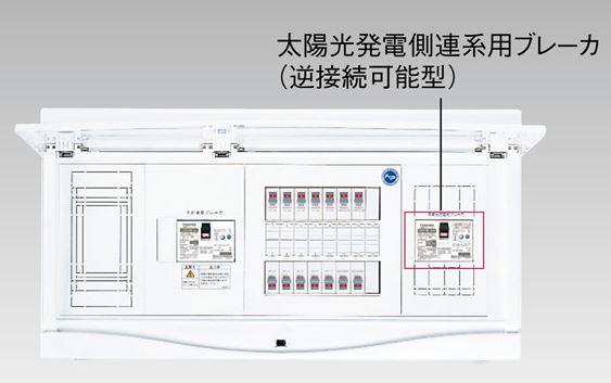 【東芝】小形住宅用分電盤N 扉付・機能付 太陽光発電システム用 TFNCB13E6-102S1