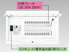【東芝】小形住宅用分電盤N 扉付・機能付 全電化 50A TFNCB3E5-142TB2B