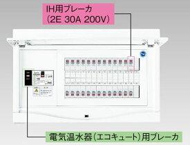 【東芝】小形住宅用分電盤N 扉なし・機能付 全電化 50A TFNPB3E5-142TB2B