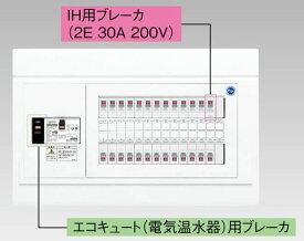 【東芝】小形住宅用分電盤N 扉なし・機能付 全電化 75A TFNPB3E7-142TB3B