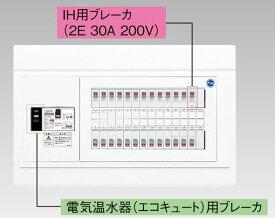 【東芝】小形住宅用分電盤N 扉なし・機能付 全電化 75A TFNPB3E7-404TB2C