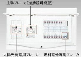 【東芝】小形住宅用分電盤N 扉付・機能付 家庭用燃料電池+太陽光発電用 TFNCB13E5-202FCSA