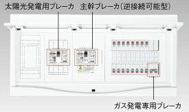 【東芝】小形住宅用分電盤N 扉付・機能付 ガス発電+太陽光発電用 TFNCB13E5-202GCSA