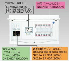 【東芝】小形住宅用分電盤N 扉付・機能付 全電化 TFNCB3E10-182TL43