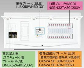 【東芝】小形住宅用分電盤N 扉付・機能付 全電化 TFNCB13E6-222TL40