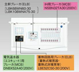 【東芝】小形住宅用分電盤N 扉付・機能付 全電化 TFNCB3E6-182TL45B