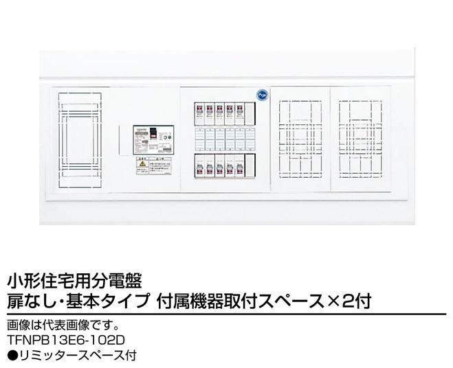 【東芝】小形住宅用分電盤N 扉なし・基本タイプ 付属機器取付スペース×2付 TFNPB13E6-62D