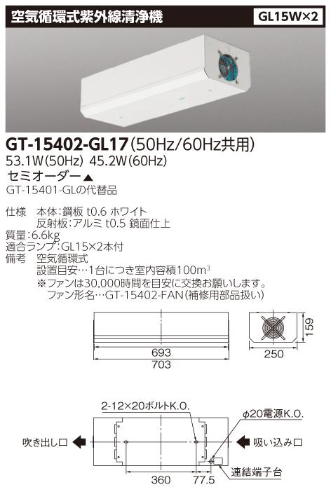 GT-15402-GL17 【東芝】【工事必要】循環式殺菌灯