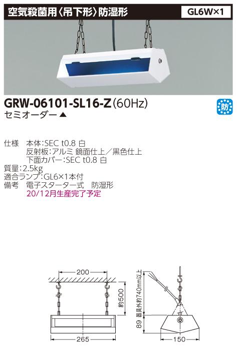 GRW-06101-SL16-Z【東芝】【工事必要】殺菌灯・殺虫器防湿セミインデント器具