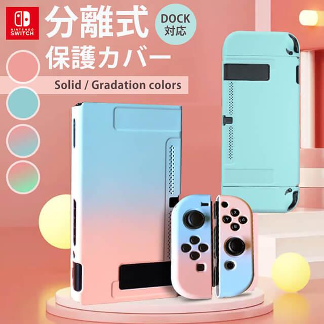 Nintendo switch カバー スイッチ 保護カバー 分離式 全面保護ケース Joy-Con 新品 通信販売 ジョイコン ケース 専用カバー