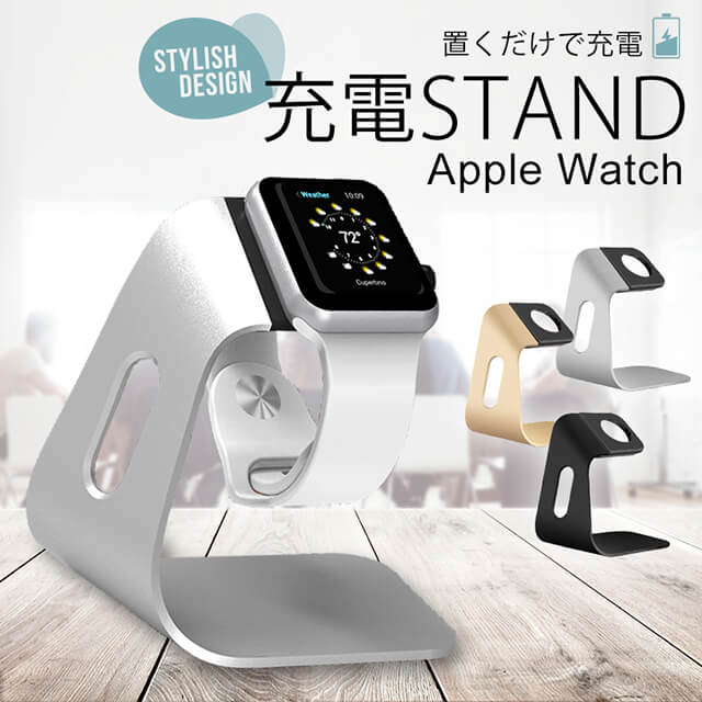 Apple Watch 充電 スタンド ホルダー 38mm 42mm OUTLET SALE 40mm 44mm 新品■送料無料■ Series6 5 アップルウォッチ 1 4 アルミ 2 充電台 充電コード用 充電スタンド 3 チャージャー