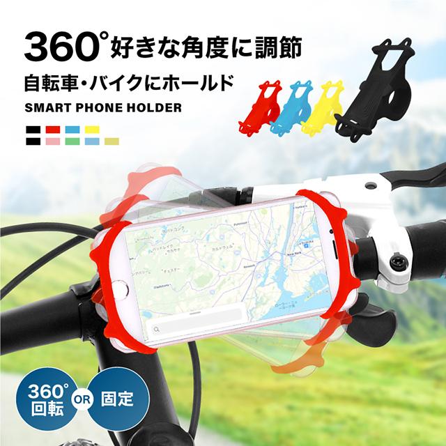 自転車のハンドルに簡単装着 スマホホルダー バイクやベビーカーなどにも固定 ハンズフリーで安心 自転車 バイク 各種スマートフォン対応 秀逸 シリコン 国際ブランド 素材 ベビーカー ロードバイク サイクリング iPhone XS Android 12 XR SE2 SE Max Pro 11 7 8 X