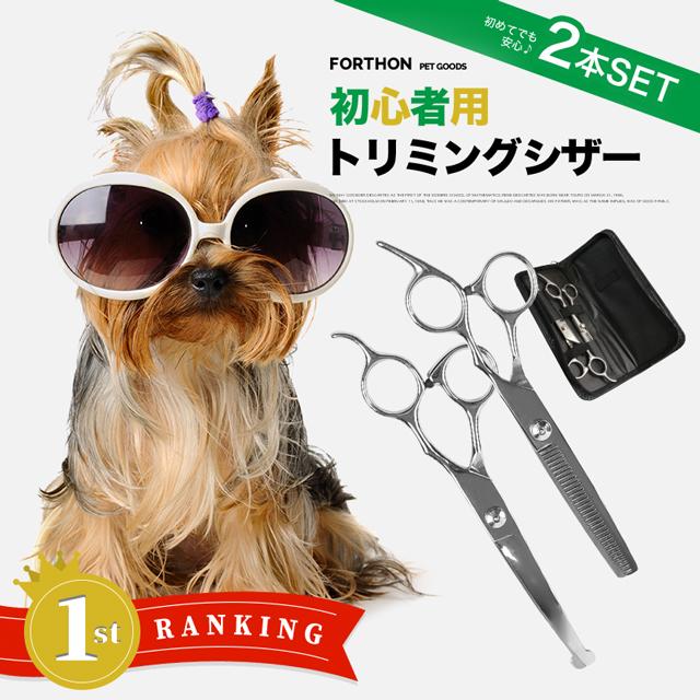 入門セットトリミングシザー 売り出し 2本セット 1位 カット セニングシザー ペット用シザー 丸い先端 猫 高品質 安全 ペット用品 はさみ 犬 豪華な