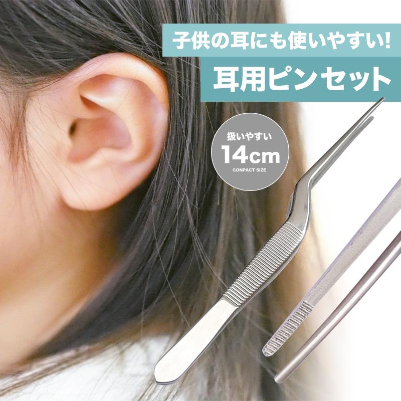 耳掃除 ピンセット 耳掻き 子供 大人 ルーツェ 耳用 ピンセット 14cm しっかり掴める ルーツェ型 耳掻き 耳かき 耳掃除用品 クリーナー 医療 介護 大人 子供 ポイント消化