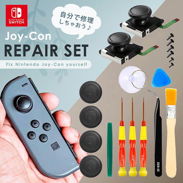 任天堂スイッチ JOY-CON交換用スティック 修理交換用パーツ 修理器具 ジョイコン 修理パーツ Nintendo Switch ジョイコン コントローラー 修理セット Joy-con 修理キット ジョイコン スティック 修理 簡単修理