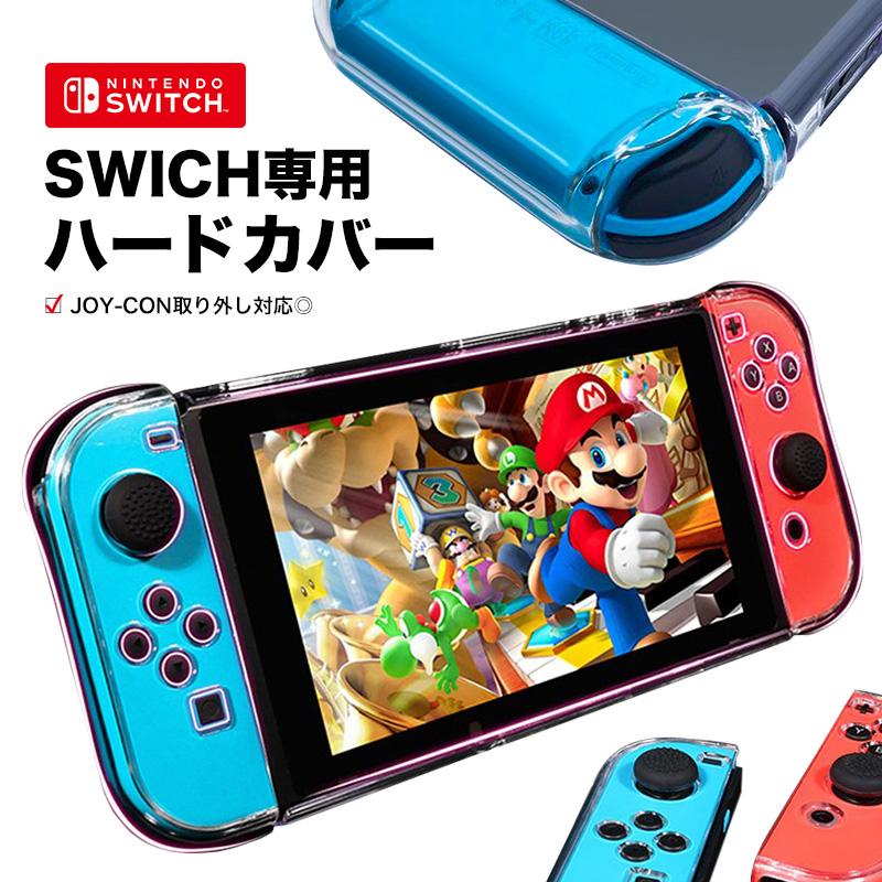 大事なswitchを全面保護 switch クリア ハード 新着セール ケース 選べる4色 ドッグ対応 Nintendo スイッチ Joy-Con カバー 保護 収納 任天堂 ジョイコン ニンテンドウ コントローラー 新作からSALEアイテム等お得な商品 満載 全面保護