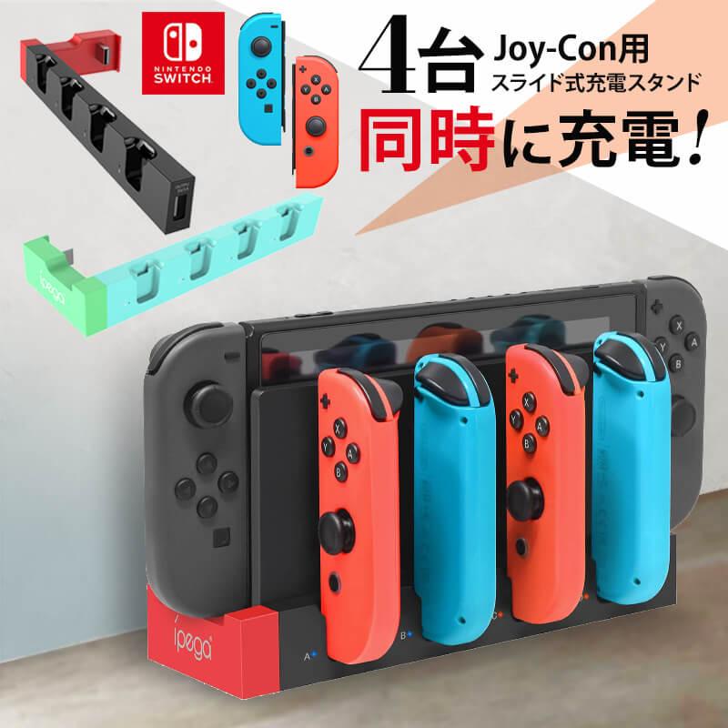 Nintendo Switch スイッチ 2020 新品 新作 4台同時充電 コントローラー ジョイコン 充電スタンド 充電 Joy-Con