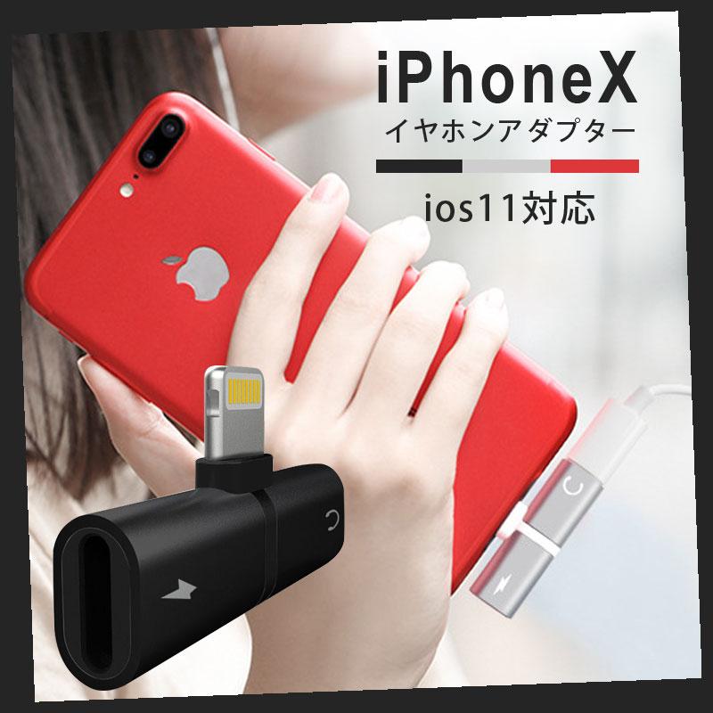 iPhone X イヤホンアダプターiOS11 2ポート付き イヤホン 変換 アダプタ イヤホンジャック iPhone X オーディオ ジャック  ヘッドホン 変換アダプター