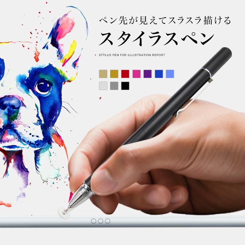 細い スタイラスペン スマホ タッチペン ペン先 極細 タブレット ペン先の見えるタッチペン iPhone iPad スマホ スマートフォン タブレット対応 繊細な動きに対応できます 極細 ストラップ 液晶 見やすい 書きやすい iPhone12 Android 静電式 円盤型 クリアディスク