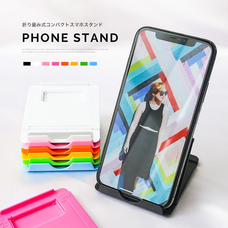 小さくて軽いスマホスタンド 持ち運びに便利 スマホ スタンド 卓上 コンパクト スマートフォン デスク 机 便利 立てかけ 折りたたみ 角度調整 可能 充電 アーム 携帯おき おしゃれ 軽い 料理 ポイント消化 ホルダー GALAXY 激安通販ショッピング アイホン Android 軽量 薄型 持ち運び 小物 かわいい モバイル 人気商品 iPhone