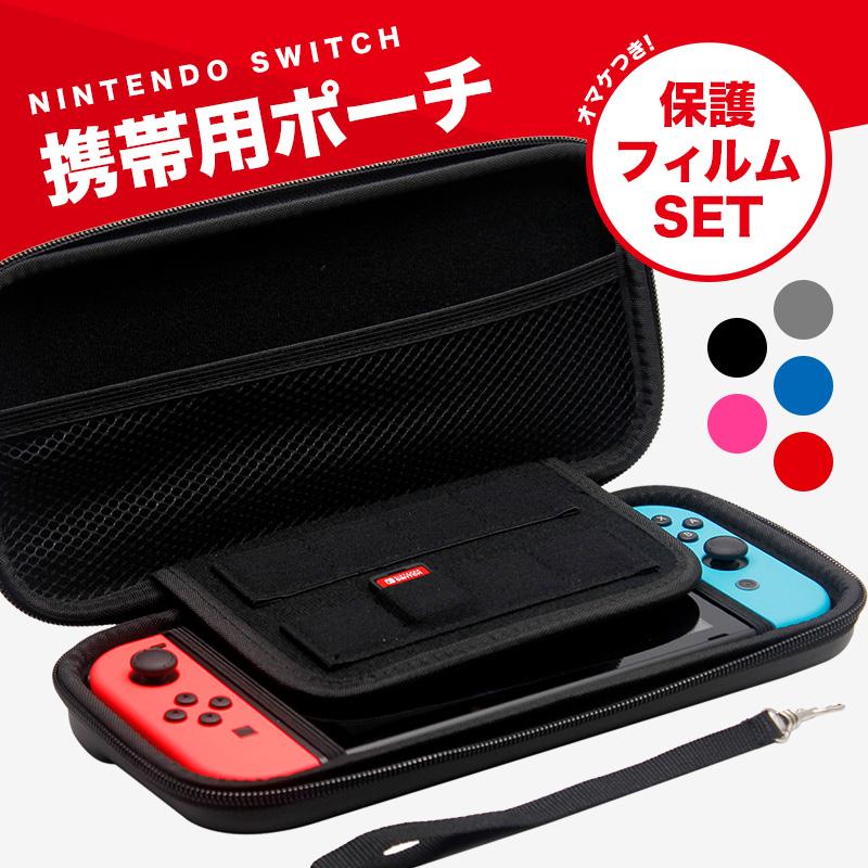 Nintendo Switch用の収納ケース!子供に持たせて安心なものは?