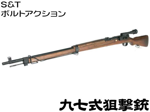 S&T 海外製エアコッキングガン本体 九七式狙撃銃 エアコキ(S&TSPG15)97式 ボルトアクション スナイパー 日本軍 エアガン 18歳以上 サバゲー 銃