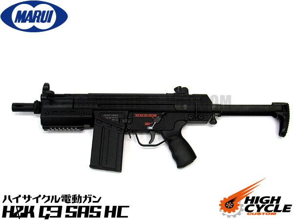 東京マルイ ハイサイクル電動ガン本体 H&K G3 SAS HC エアガン 18歳以上