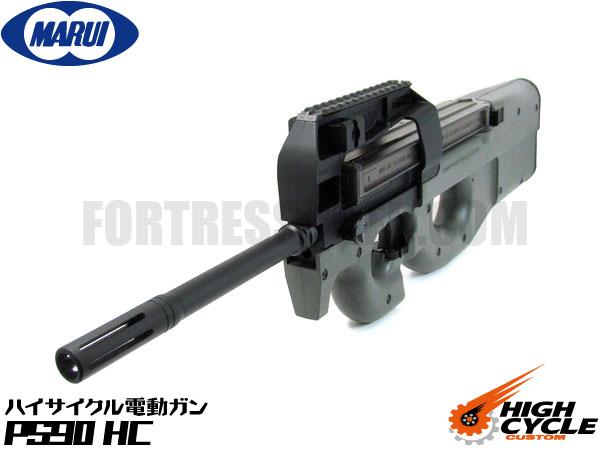 東京マルイ ハイサイクル電動ガン本体 PS90 HC P90 エアガン 18歳以上 サバゲー 銃