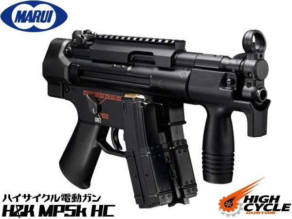 東京マルイ ハイサイクル電動ガン本体 H&K MP5Kruz(クルツ) HC(4952839170989)MP5K エアガン 18歳以上 サバゲー 銃