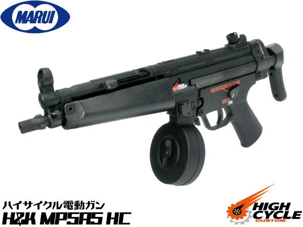 東京マルイ ハイサイクル電動ガン本体 H&K MP5A5 HC エアガン 18歳以上 サバゲー 銃